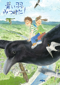 森なな子、杉田智和らからコメント到着 絵本原作の短編アニメ『青い羽みつけた!』配信開始