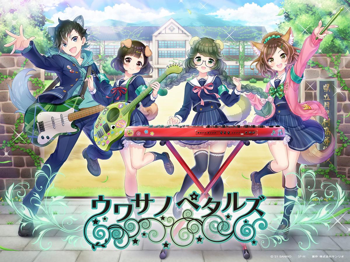 ウワサノペタルズ (c)2021 SANRIO CO., LTD. SHOWBYROCK!!製作委員会M
