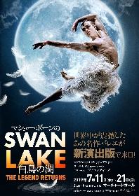 マシュー・ボーンの『白鳥の湖~スワン・レイク~』キャスト出演スケジュール発表&コメント到着