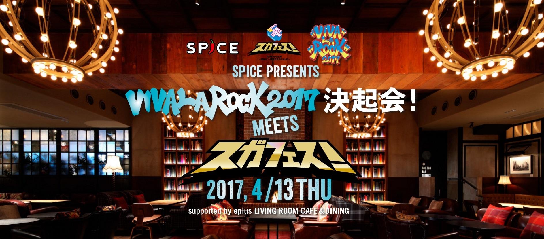『SPICE presents「VIVA LA ROCK 2017 & スガフェス!決起会!」』