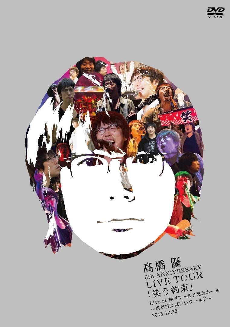 『高橋 優5th ANNIVERSARY LIVE TOUR「笑う約束」Live at 神戸ワールド記念ホール~君が笑えばいいワールド~2015.12.23』通常盤