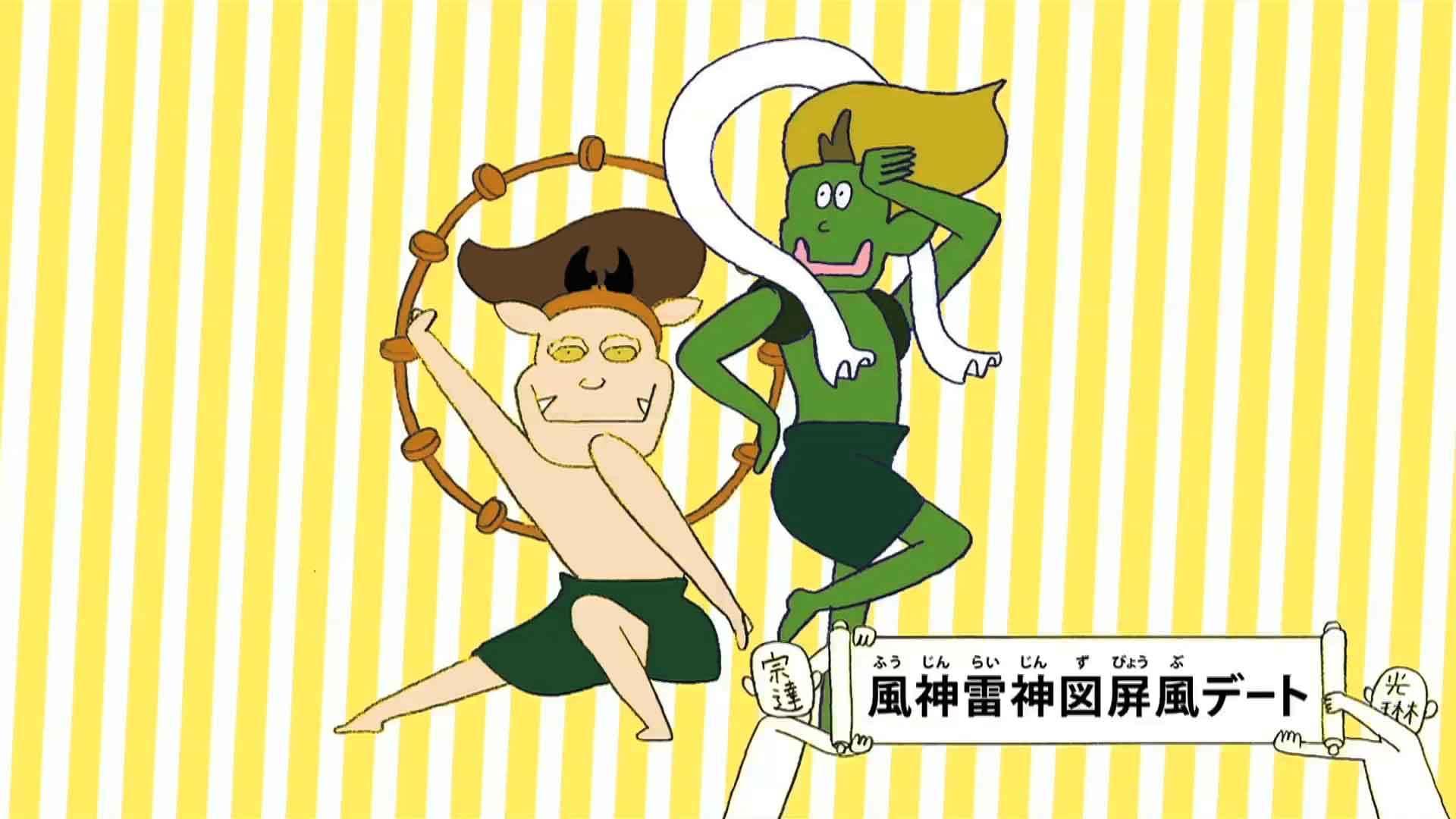 びじゅチューン!《風神雷神図屏風デート》(C)NHK・井上涼2018