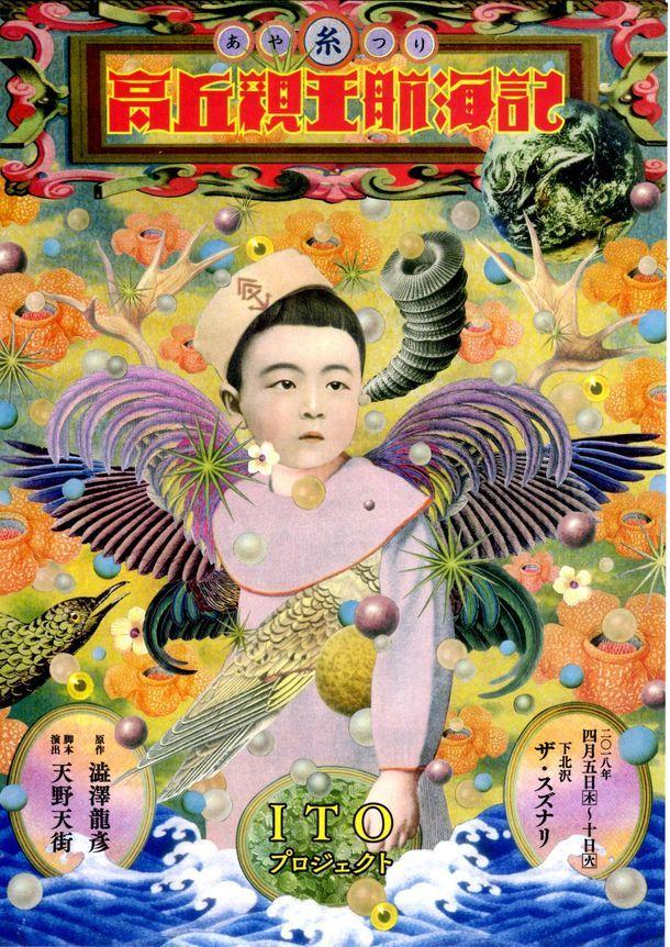 ITOプロジェクト「糸あやつり人形芝居『高丘親王航海記』」チラシ表。