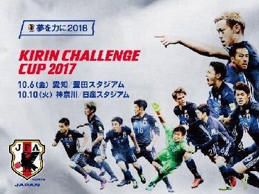 キリンチャレンジカップ2017代表メンバーを発表 9か月後のW杯をにらみ「結果にこだわる試合に」