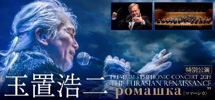 玉置浩二×ロシア国立交響楽団の特別公演、明日6月22日よりチケット発売スタート
