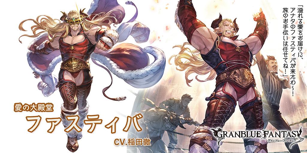 「ファスティバ(CV:稲田徹)」 (C)Cygames, Inc.