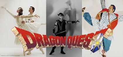 新たな冒険の旅は有料配信も~スターダンサーズ・バレエ団の看板作品・バレエ『ドラゴンクエスト』が東京凱旋公演
