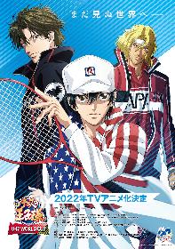 『テニスの王子様』10年ぶりのTVアニメ化 『新テニスの王子様 U-17 WORLD CUP』放送決定