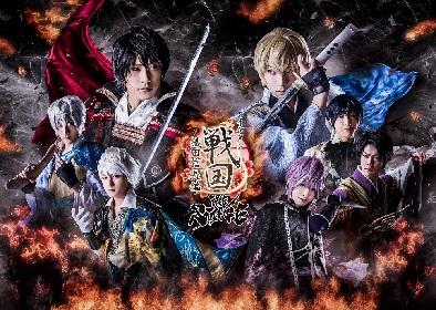 恋愛ゲーム「イケメンシリーズ」の舞台化第3弾よりメインビジュアル解禁