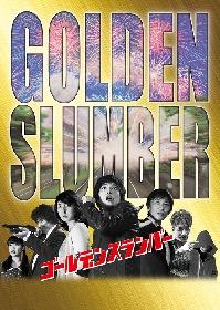 伊坂幸太郎『ゴールデンスランバー』をキャラメルボックスが舞台化 連続刺殺事件の犯人「キルオ」役はオーディションで決定
