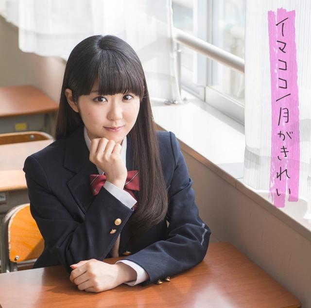 東山奈央さんのニューシングル「イマココ」ジャケット写真&MV公開