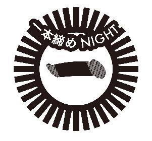 今年で6回目となるカウントダウンイベント『一本締めNIGHT』今年も開催、第一弾でonion night、Special Favorite Musicら5組が発表