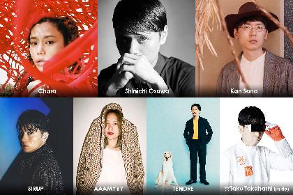 Chara、SIRUP、TENDREら7組が参加のblock.fm主催オンライン音楽フェス『BLOCK.FESTIVAL』配信決定