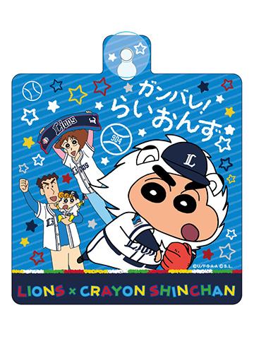 ライオンズ×クレヨンしんちゃんコラボカーサイン(税込み1,000円)
