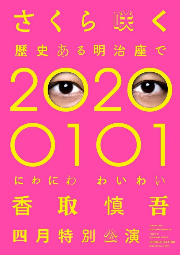 『さくら咲く 歴史ある明治座で 20200101 にわにわわいわい 香取慎吾四月特別公演』