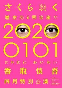 香取慎吾、明治座にて初のソロステージを開催~「お客様と直接お会い出来る喜びを、大切に温めたい」