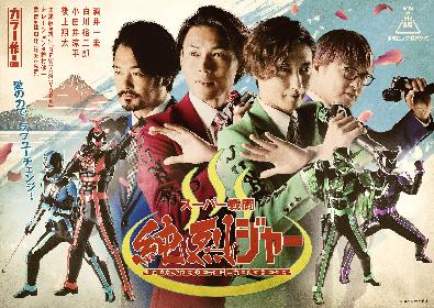 純烈、特撮ヒーロー映画『スーパー戦闘 純烈ジャー』で銀幕デビュー! ナレーションは鈴村健一が担当