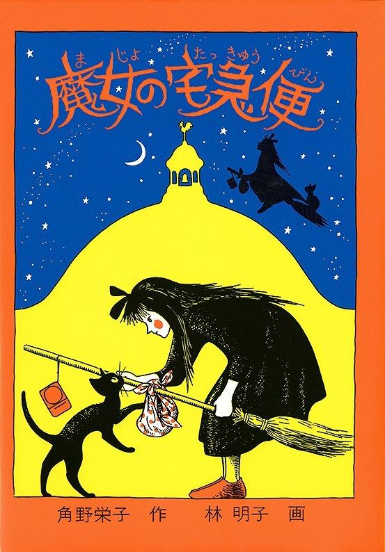 「魔女の宅急便」(福音館書店)