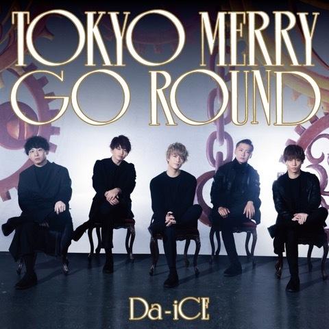 Da-iCE「TOKYO MERRY GO ROUND」初回盤B