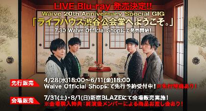 Waive、結成20周年記念渋公ライブBlu-ray発売決定 特典付き先行受付もスタート