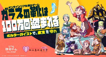 「私立恵比寿中学」の9人が出演オンラインリアル脱出ゲーム『ガラスの靴は100万回盗まれる』開催
