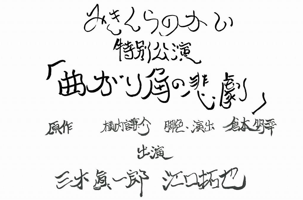 特別公演『曲がり角の悲劇』