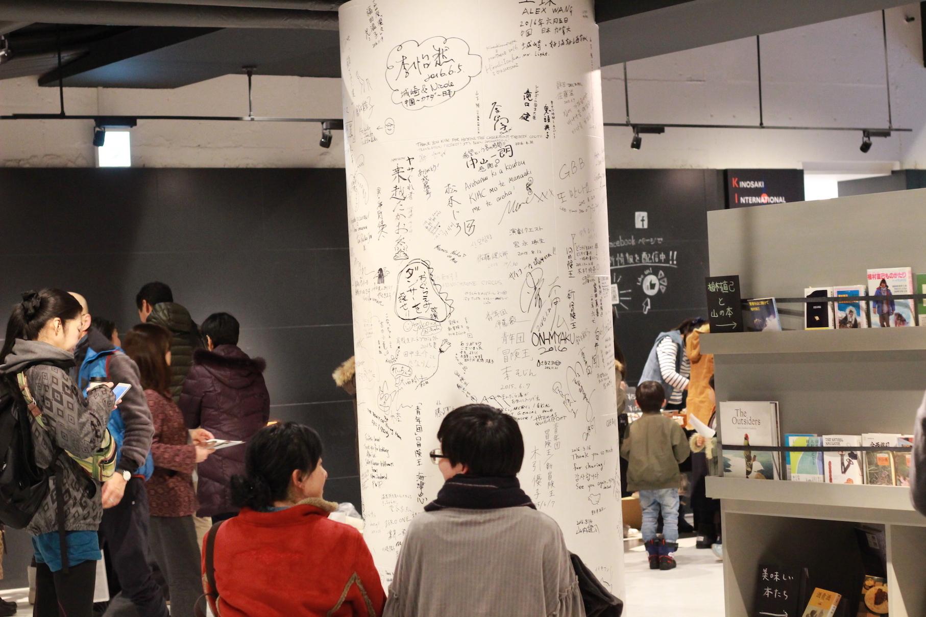 城崎国際アートセンターのロビーの風景