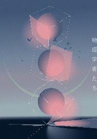 草刈民代、温水洋一、入江雅人、坪倉由幸ら出演 精神病棟を舞台にした『物理学者たち』のキービジュアル&公演詳細が発表
