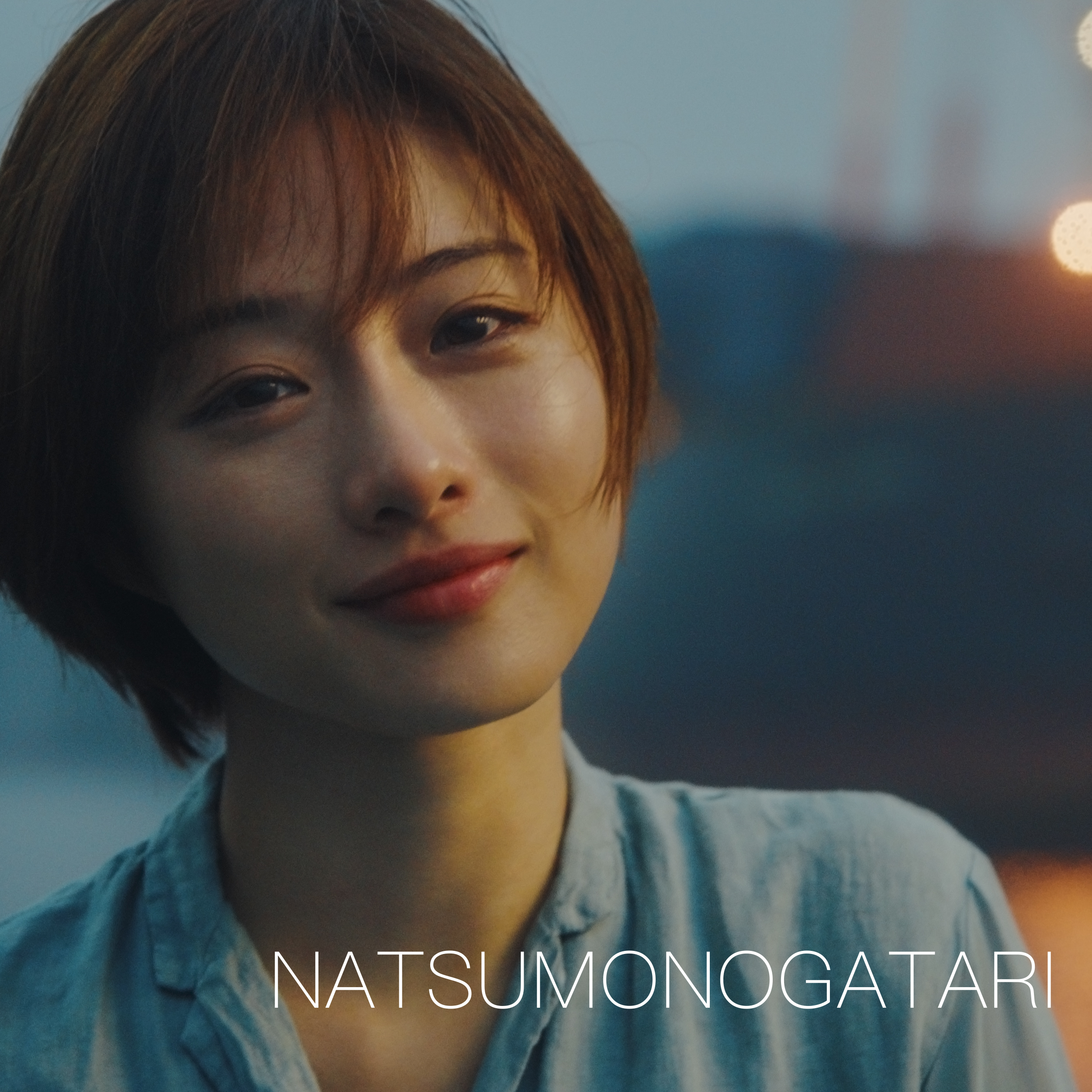 「NATSUMONOGATARI」ジャケット