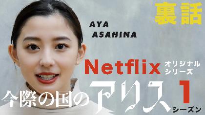 Netflix『今際の国のアリス』ドレッドヘアの空手の達人を演じた女優・朝比奈彩が撮影の裏側を明かす YouTube「朝比奈ちゃんねる」にて