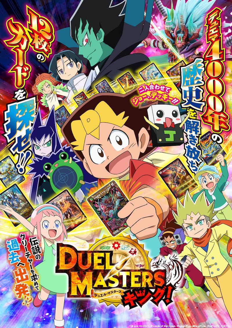 デュエル・マスターズ キング! TM and (c) 2020, Wizards of the Coast, Shogakukan, Mitsui/Kids, ShoPro,TV TOKYO