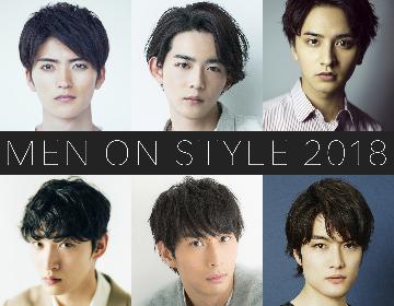 竜星涼、瀬戸利樹、山本涼介ら出演の『MEN ON STYLE』今年も開催決定 キャストコメントも公開