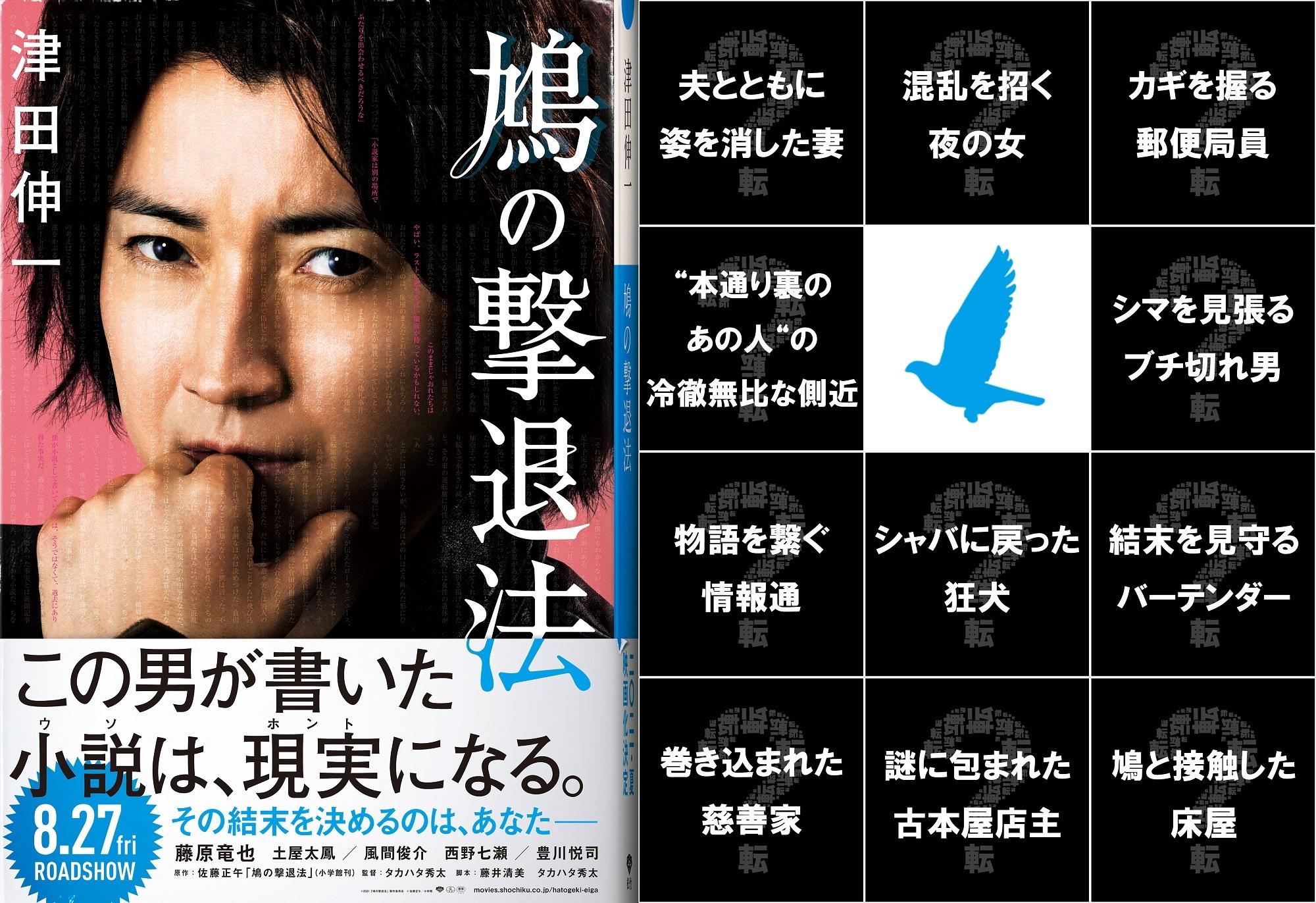 (C)2021「鳩の撃退法」製作委員会(C)佐藤正午/小学館