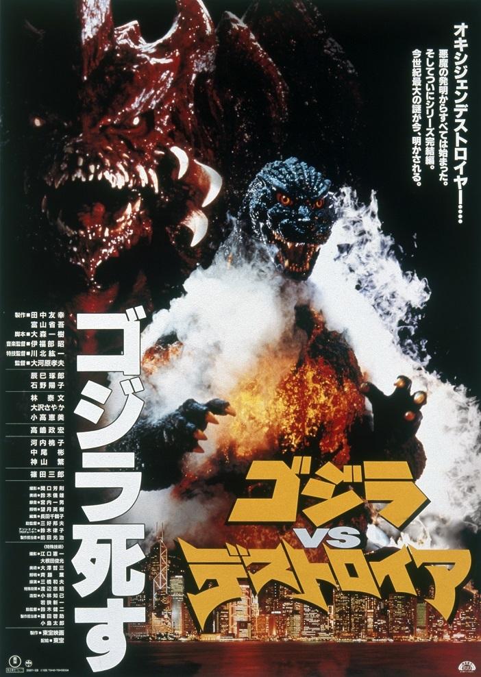 『ゴジラ vs デストロイア』 (1995) ※ゴジラスーツ (c)1995 TOHO PICTURES,INC.