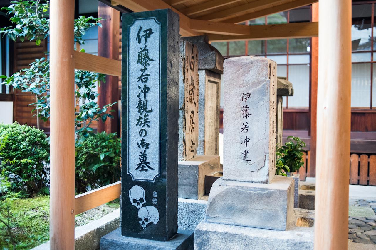 宝蔵寺に眠る伊藤家のお墓が本堂の手前に整備されている