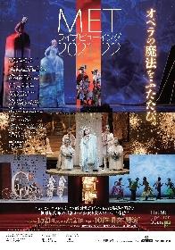 NYメトロポリタン・オペラ1年半ぶりに待望の開幕 来年1月よりMETライブビューイング2021-22シーズン公開