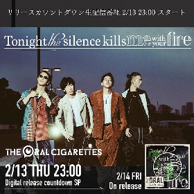THE ORAL CIGARETTES、新曲リリースカウントダウン番組をLIVE配信 ミュージックビデオのプレミア公開も決定