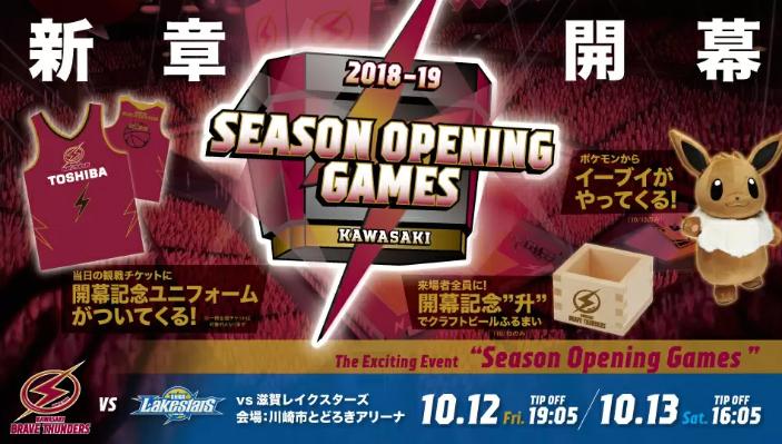 B.LEAGUEの川崎ブレイブサンダースは10月12日(金)、13日(土)に、『Season Opening Games』を開催
