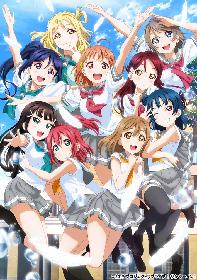 『ラブライブ!サンシャイン!!』TVアニメ2期 PV第2弾が公開