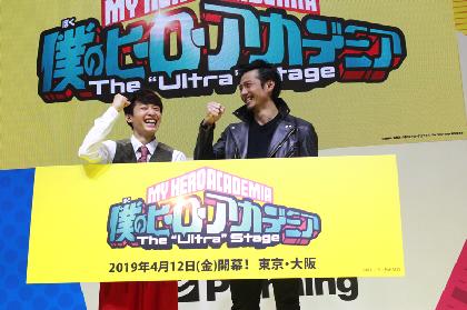 """舞台『「僕のヒーローアカデミア」The """"Ultra"""" Stage』小林亮太、岩永洋昭出演者登壇のステージレポート! ~「ベストキャスティングです!」"""