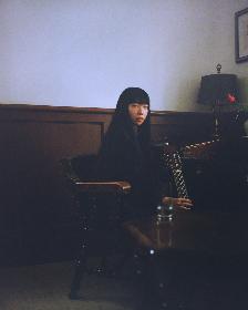 青葉市子、アナログなぬくもりに包まれたニューシングル「アンディーヴと眠って」配信リリース