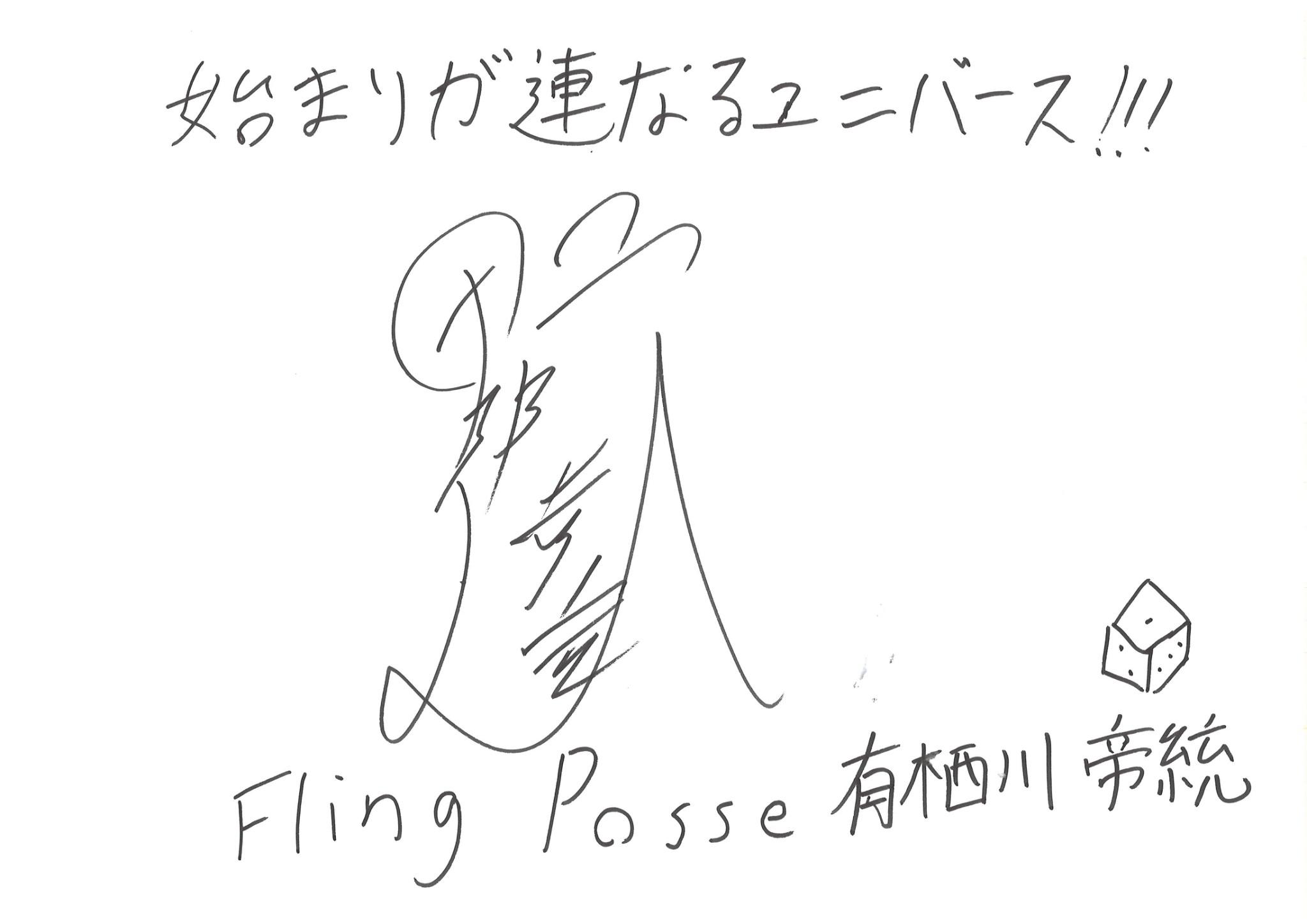 有栖川帝統(CV:野津山幸宏) (C) King Record Co., Ltd. All rights reserved.