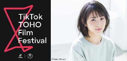 浜辺美波が新作映画の主演に決定 グランプリ受賞者に映画の制作権が与えられる『TikTok TOHO Film Festival 2021』