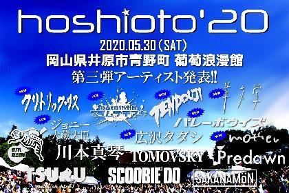 岡山県井原市の野外フェス『hoshioto'20』TENDOUJI、バレーボウイズ、眉村ちあきら 第三弾出演アーティストを発表