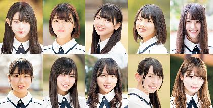 けやき坂46が出演する舞台『マギアレコード 魔法少女まどか☆マギカ外伝』 10名の出演メンバーが決定