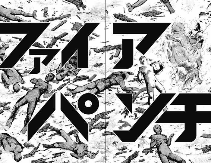 見開きで描かれる「ファイアパンチ」のロゴ 「週刊少年ジャンプ+」より引用
