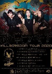 我儘ラキア、初のバンドセットワンマンツアー『KillboredomTOUR 2020』の延期日程を発表 FINAL東京公演でTSUTAYA O-EAST