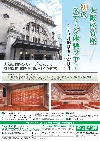 大阪松竹座、「花道」や「廻り舞台」など舞台の上に立てる『初のステージ体験ツアー』を開催