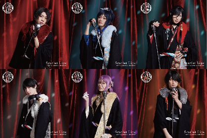 刀剣男士 team新撰組 with蜂須賀虎徹による新曲「Scarlet Lips」発売告知動画解禁