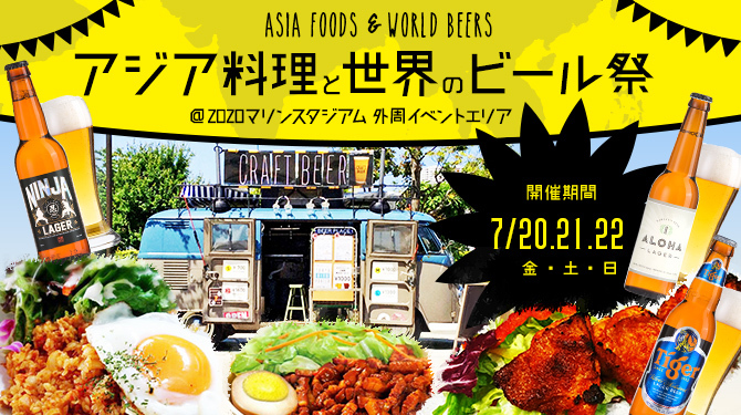 7月20日~22日に開催される『アジア料理と世界のビール祭』